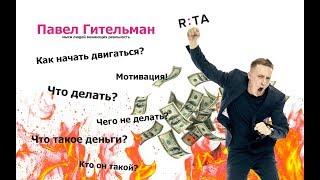 Мысли людей меняющих мою реальность. Выпуск №1. Павел Гительман - маркетолог №2 в России.