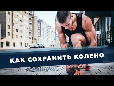 Как сохранить колено от износа с помощью тейпов | Доктор Демченко