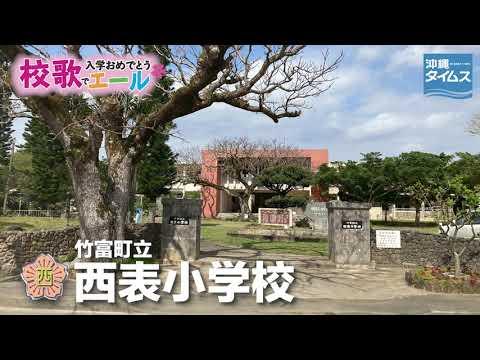 Iriomote Elementary School