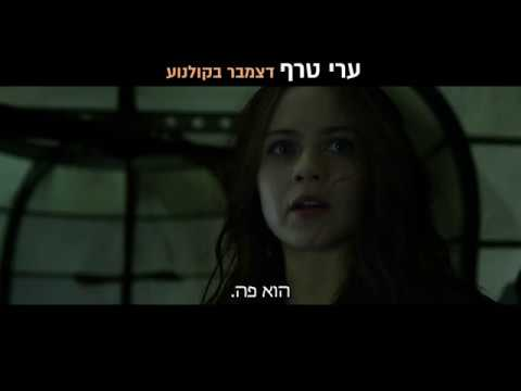 6.12 |  ערי טרף | Mortal Engines