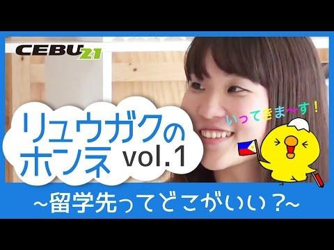 「リュウガクのホンネ」Vol.01  ~留学先ってドコがいい?~