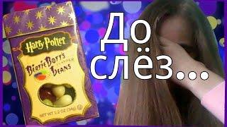 Конфеты Harry Potter(Гарри Потера)/Вкус рвоты и червяка