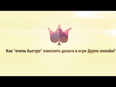 """Как """"очень быстро"""" накопить деньги в игре Дурак онлайн? (на Android или iOS)"""