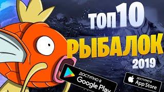 I fishing рыбалка для android