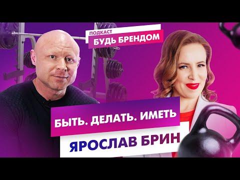 Ярослав Брин: любой может стать любым. Про Бизнес, Дисциплину, Похудение и Здоровье. | Интервью