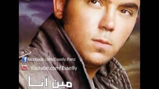 مازيكا Mahmoud El-Esseily - Men Ana / محموود العسيلى - مين انا تحميل MP3