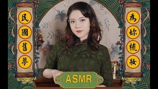 [ASMR] Back To 1930s China | Do Your Makeup