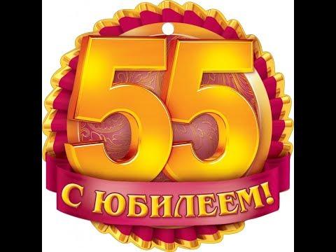 Поздравление с Юбилеем 55 лет. Красивое поздравление на юбилей.