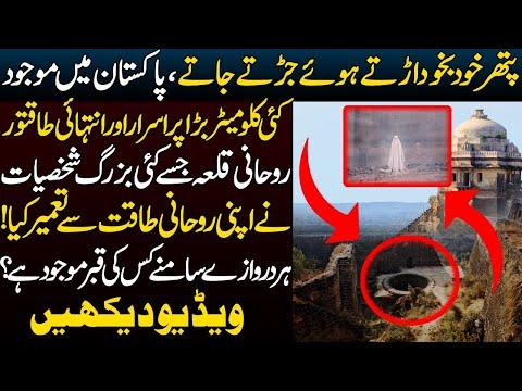 پاکستانی خوفناک قلعہ جس کو روحانی بزرگوں نے مل کر تعمیر کیا