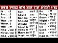 अँग्रेजी लिखना बोलना आसानी से सीखें | Helping verbs | Spoken English | English by Preeti mam