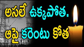Power usage in Andhra Pradesh on rise | Power Consumption In AP | NRI TV