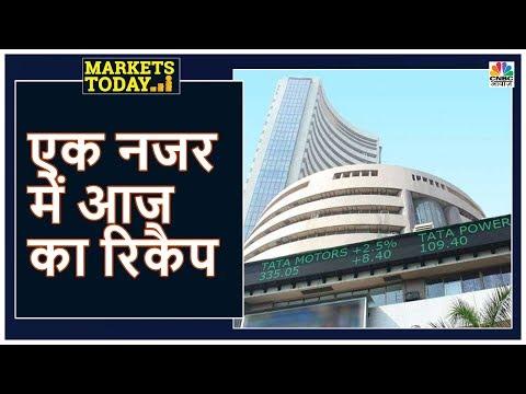 एक नजर में कल का एक्शन प्लान   Markets Today   3 December 2019