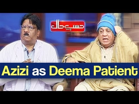 Hasb e Haal 16 March 2019 | Azizi as Deema Patient | حسب حال | Dunya News