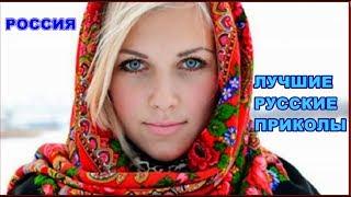 Русские приколы для мужиков! Подборка приколов за неделю 2017 Лучшие приколы  Это Россия