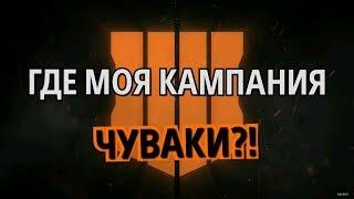 BLACK OPS 4 - никакой КАМПАНИИ, зато со СКОВОРОДОЙ!