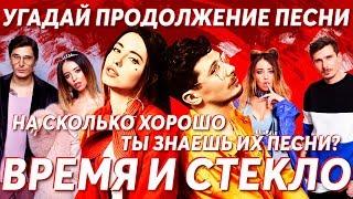 Угадай продолжение песни группы Время и Стекло. На сколько хорошо ты знаешь их песни? | GTS