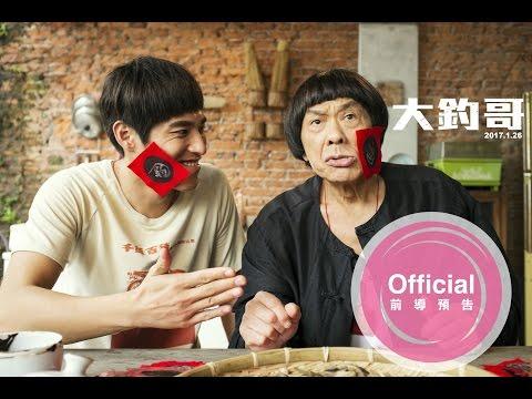 Movie Trailer: 大釣哥 (0)