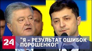 Выборы на Украине: чем запомнились дебаты Зеленского и Порошенко - Россия 24