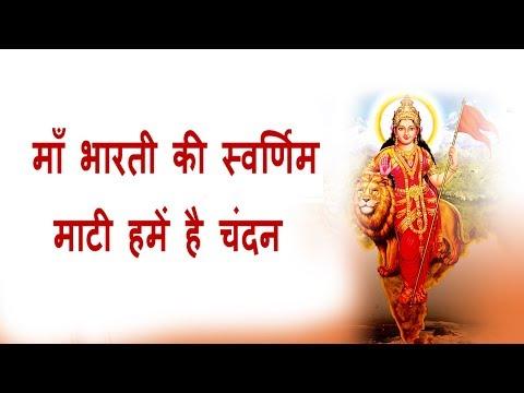 माँ भारती की स्वर्णिम माटी हमें है चंदन