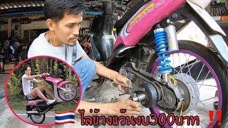ช่างโตยไล่ข้างแว๊นมีโอ 66/3 ด้วยงบ300บาทมันตึงมากกก ‼️ ที่นี้ประเทศไทย 🇹🇭