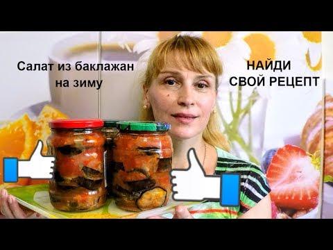 Баклажаны на зиму вкусный простой рецепт заготовки салата