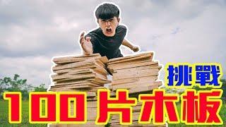 挑戰100片木板 **不小心受伤**【常勇的日常】