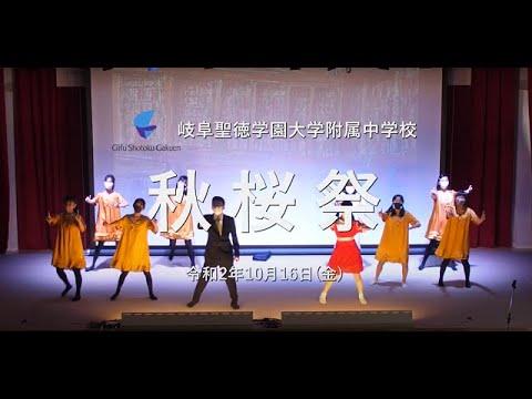 SOU創想奏 | 秋桜祭 | 岐阜聖徳学園大学附属中学校