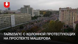 В Минске на акции протеста вышли около 100 тысяч человек. ВИДЕО