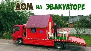 ДОМ НА КОЛЕСАХ - DIY