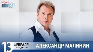 Александр Малинин в «Звёздном завтраке» на Радио Шансон