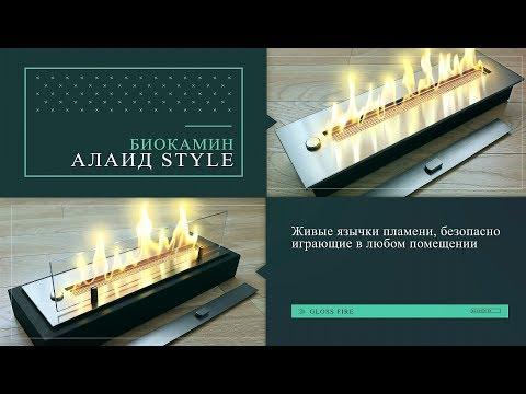 Топливный блок Gloss Fire Алаид Style 700 Video #1