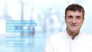 «Новые подходы УЗИ ветвей сонных артерий» / Лектор: др. Орест Шимечко