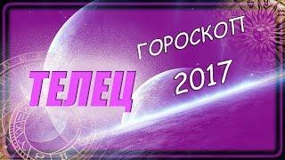 Гороскоп на 2017 год. Телец | Путь к себе