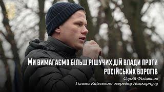 Сергій Філімонов: Ми вимагаємо більш рішучих дій влади проти російських ворогів