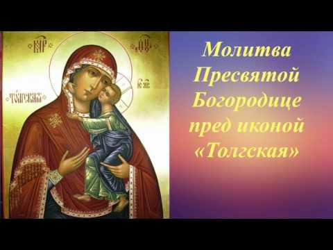 """Молитва Пресвятой Богородице пред ее иконой """"Толгская"""""""