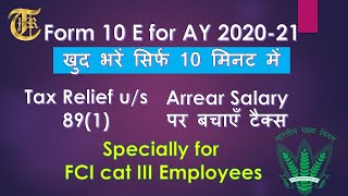 What is Form 10 E of Income Tax and how to File it for the Assessment Year 2020-21? Save Income Tax.
