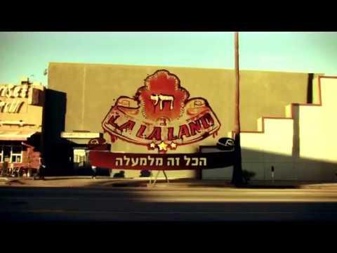 חי בלה לה לנד עונה 1