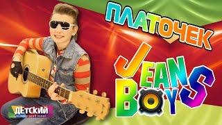 Джинсовые Мальчики - Платочек (Видеоклип) / Jeans Boys