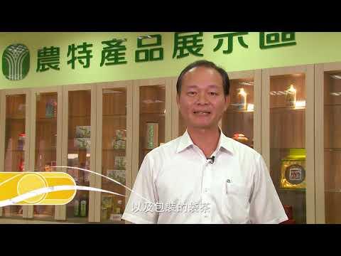 農業改革看台灣 葉用仙草加工技術