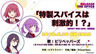 TVアニメ『RELEASETHESPYCE』/『特製スパイスは刺激的!?』試聴Ver.
