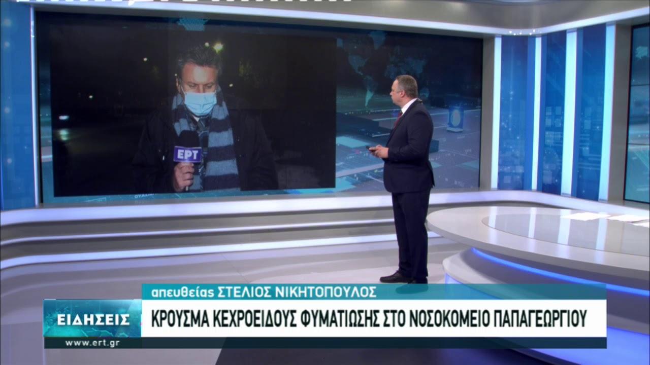 Θεσσαλονίκη: Κρούσμα κεχροειδούς φυματίωσης στο νοσοκομείο Παπαγεωργίου   17/03/2021   ΕΡΤ