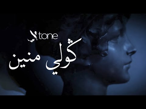 K-Tone - Gouli Mnine ڭولي منين (Official Video)