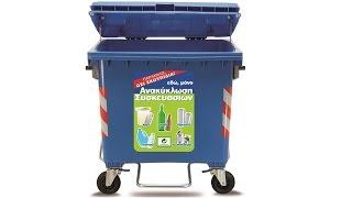 Μάθε να ανακυκλώνεις σωστά στον μπλε κάδο Title