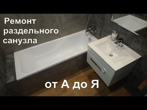 Капитальный ремонт ванной комнаты и санузла