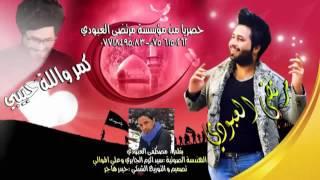 مرتضى العبودي كمر و الله حبيبي جديد 2016 تحميل MP3
