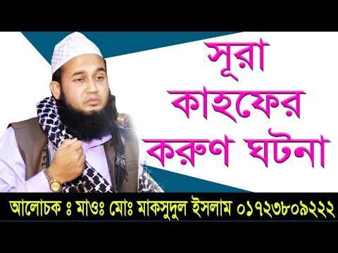Bangla Waz 2018 Maksudul Islam সূরা কাহফের করুণ ঘটনা