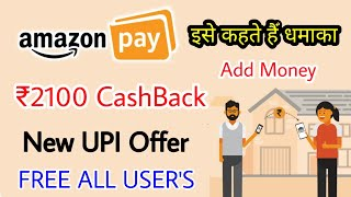 Amazon Bug Biggest Scan & Pay UPI Offer July 2019, ₹2100 CashBack Offer From Amazon, Amazon Offer