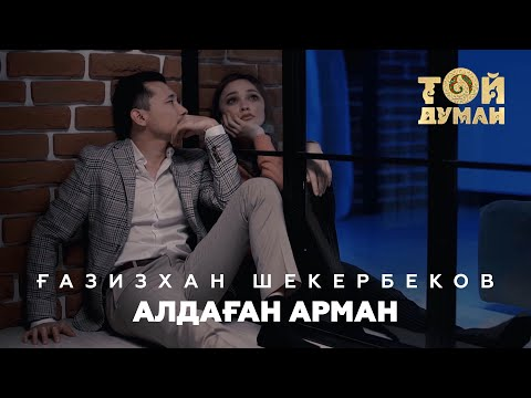 Ғазизхан Шекербеков – Алдаған арман
