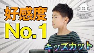 【美容師が教える!!】『好感度NO1!!』短髪ヘアの切り方『キッズカット』 【札幌 美容室】