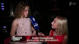 Алиса Голомысова. Интервью после финала - Голос.Дети - Сезон 4